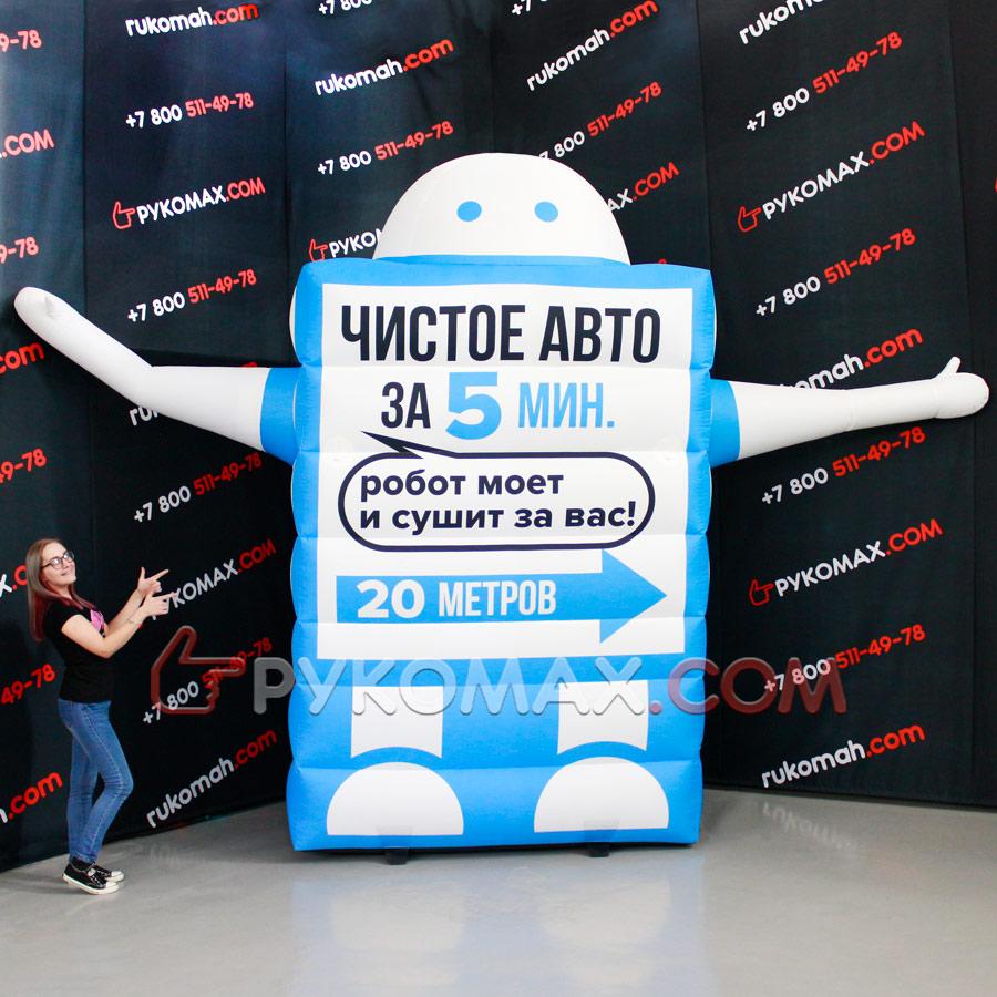 Надувной Мойка-Робот